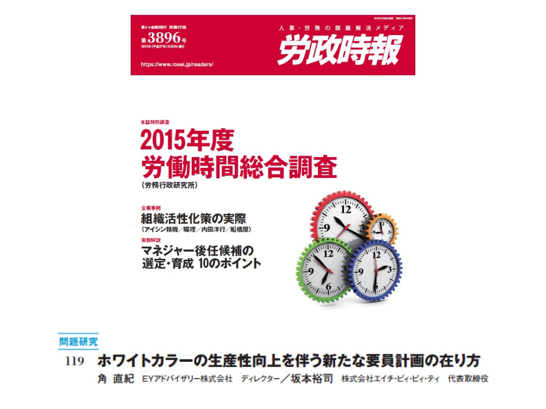 15-10-02_労政時報